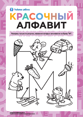 Раскрашиваем рисунки на букву «М» (русский алфавит)
