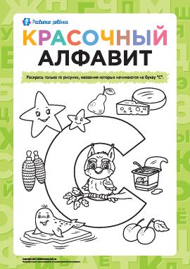 Раскрашиваем рисунки на букву «С» (русский алфавит)