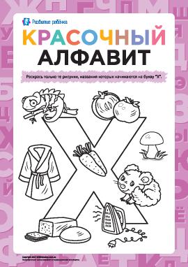 Раскрашиваем рисунки на букву «Х» (русский алфавит)