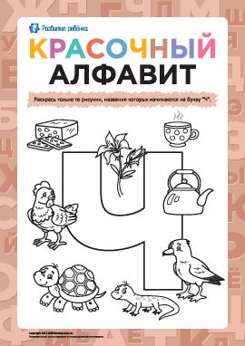 Раскрашиваем рисунки на букву «Ч» (русский алфавит)