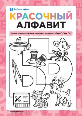 Раскрашиваем рисунки с буквами «Ь», «Ъ» (русский алфавит)