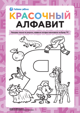 Раскрашиваем рисунки на букву «Я» (русский алфавит)