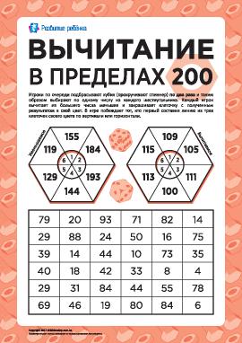Вычитание трехзначных чисел в пределах 200