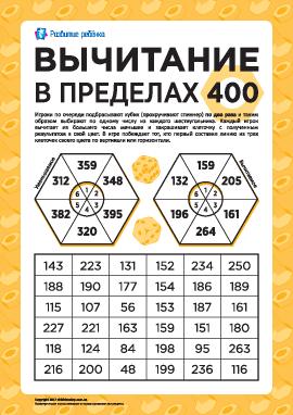 Вычитание трехзначных чисел в пределах 400