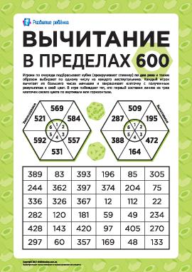 Вычитание трехзначных чисел в пределах 600
