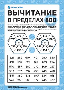 Вычитание трехзначных чисел в пределах 800