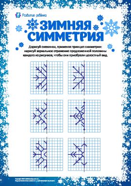 Зимняя симметрия: дорисуй снежинки