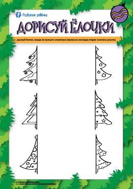 Изучаем симметрию: дорисуй елочки