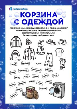 Корзина с одеждой: составляем словосочетания и раскрашиваем
