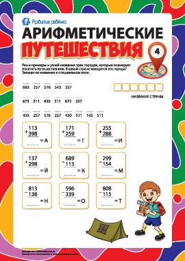Арифметическое путешествие №4