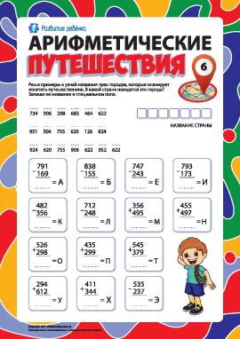 Арифметическое путешествие №6