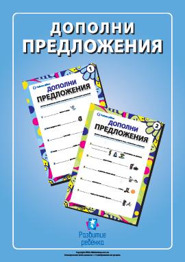 Дополни предложения: развитие навыков письменной речи