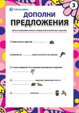 Дополни предложения №3: развитие навыков письменной речи