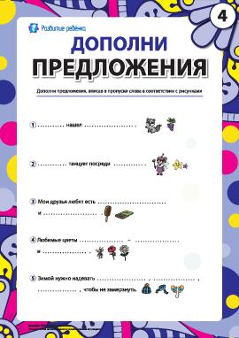Дополни предложения №4: развитие навыков письменной речи