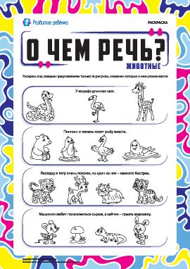 О чем речь №1: животные