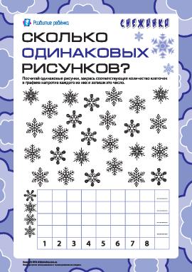 Сколько одинаковых рисунков: считаем снежинки