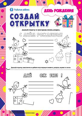 Создаем открытку №2: день рождения