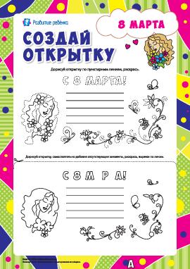 Создаем открытку №6: 8 марта