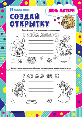 Создаем открытку №8: День матери