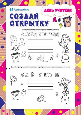 Создаем открытку №9: День учителя
