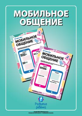 Мобильное общение: навыки письменной речи