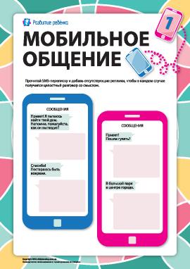 Мобильное общение №1: навыки письменной речи