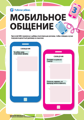 Мобильное общение №3: навыки письменной речи