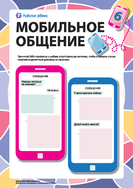 Мобильное общение №6: навыки письменной речи