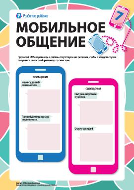 Мобильное общение №7: навыки письменной речи