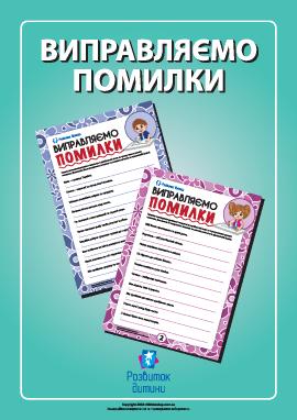 Исправляем ошибки: тренируем навыки правописания (украинский язык)