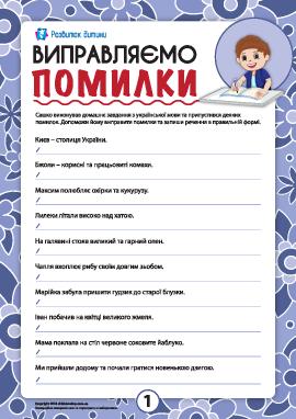 Исправляем ошибки №1 (украинский язык)