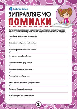 Исправляем ошибки №2 (украинский язык)