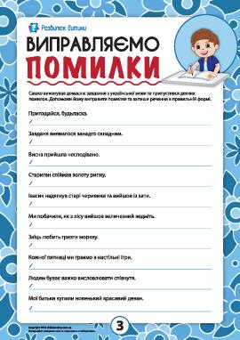 Исправляем ошибки №3 (украинский язык)