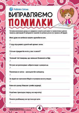Исправляем ошибки №4 (украинский язык)