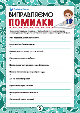 Исправляем ошибки №5 (украинский язык)