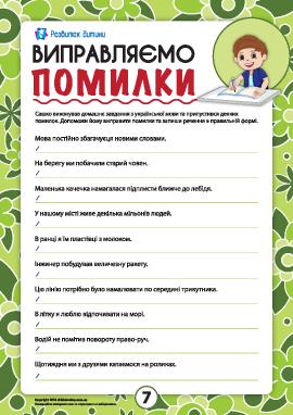 Исправляем ошибки №7 (украинский язык)