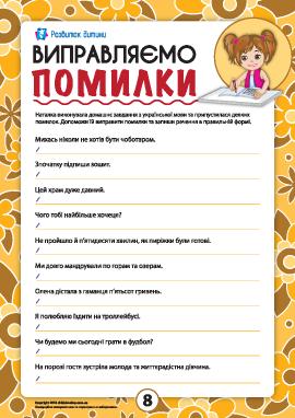 Исправляем ошибки №8 (украинский язык)