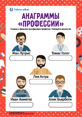 Анаграммы «Профессии»