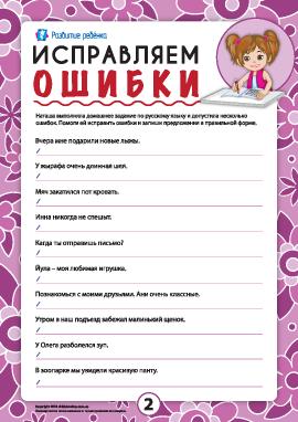 Исправляем ошибки №2 (русский язык)