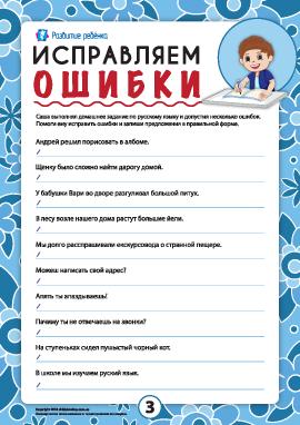 Исправляем ошибки №3 (русский язык)