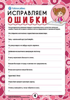 Исправляем ошибки №4 (русский язык)