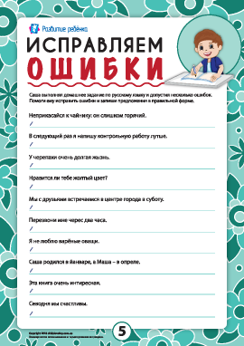Исправляем ошибки №5 (русский язык)