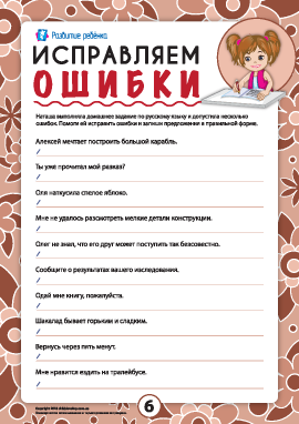 Исправляем ошибки №6 (русский язык)