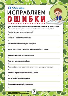 Исправляем ошибки №7 (русский язык)