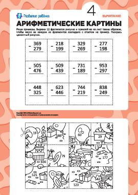 Арифметические картины №4: вычитание в столбик