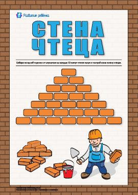 Стена чтеца: развиваем навыки чтения