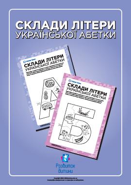 Составляем буквы украинского алфавита (пазл-раскраска)