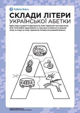 Сложи букву «А» (украинский алфавит)