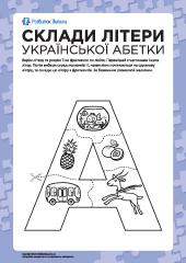 украинский алфавит для детей и как выучить украинскую азбуку