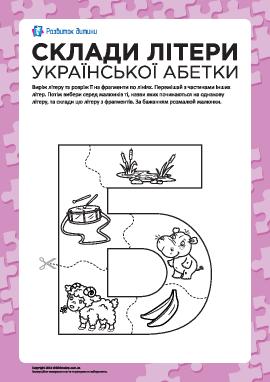 Сложи букву «Б» (украинский алфавит)